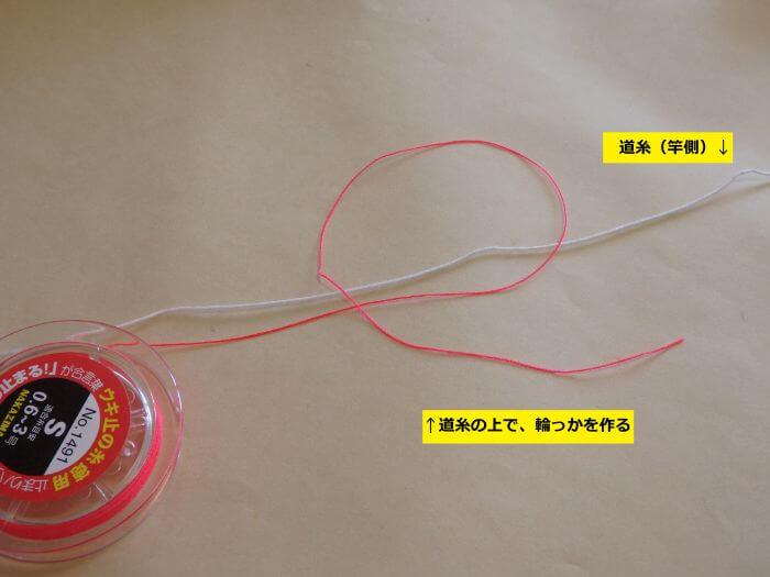 ウキ止めを道糸にセットしている写真