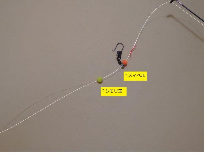 遊動式ウキ仕掛けを作るために、スイベルとシモリ玉をセットした写真
