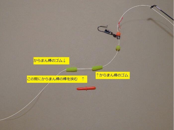 遊動式ウキ仕掛けを作るために、からまん棒をセットした写真