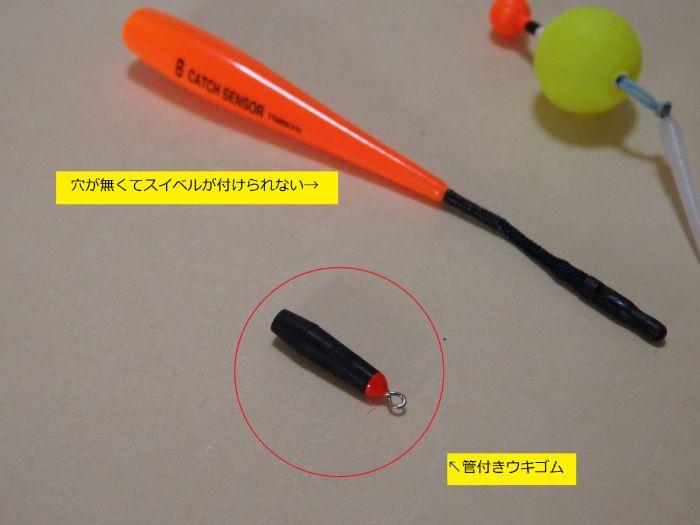 誘導式ウキ仕掛けに使うカン付きウキゴムの写真