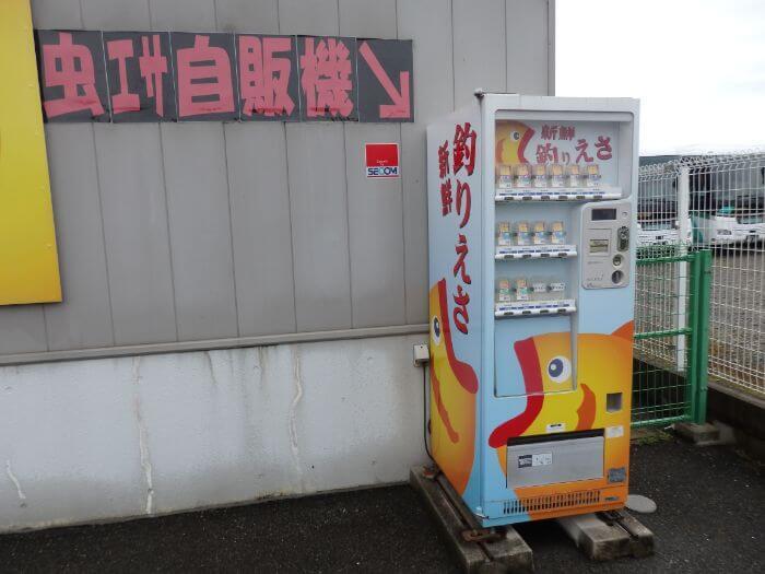 石ゴカイの自動販売機の写真