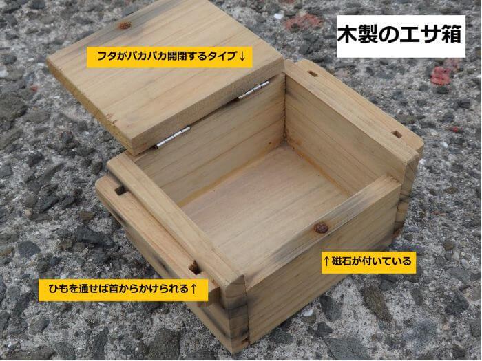 石ゴカイを入れる木製のエサ箱の写真