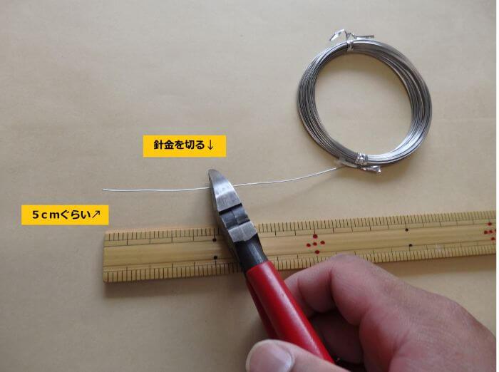 オモックを作るために、針金をニッパーで切っている写真