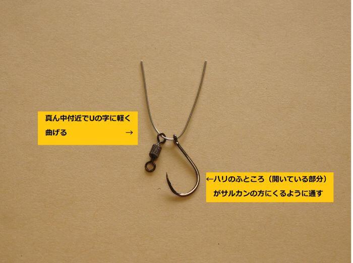 オモックを作るために針金を曲げてサルカンとカン付き針を通した写真