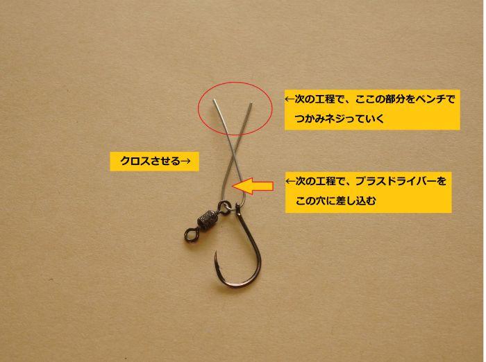 オモックを作るために針金をクロスさせている写真