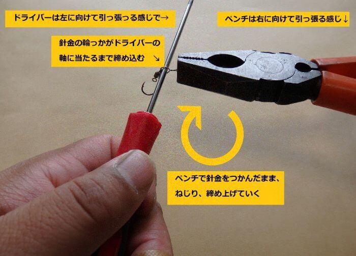オモックを作るために針金をプラスドライバーとペンチを使いねじっている写真