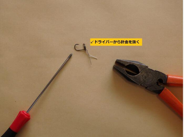 オモックを作るために、針金をねじった後、ドライバーから針金を抜いた写真