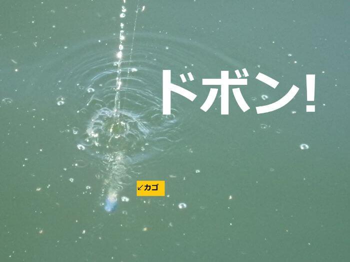 サビキ釣りでエサを入れたサビキカゴを海に落とした写真
