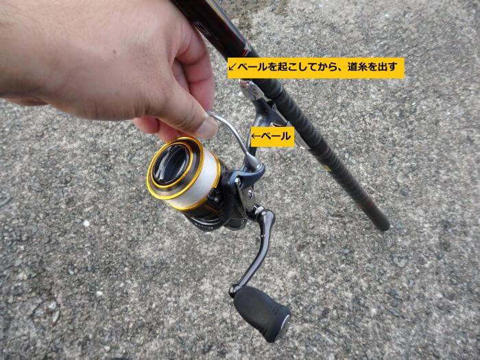 リールのベールを起こして道糸を出している写真