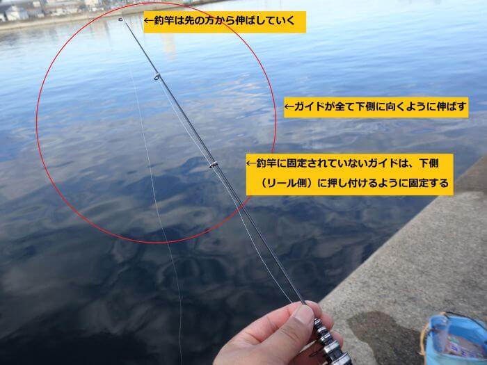 釣竿を伸ばしている写真