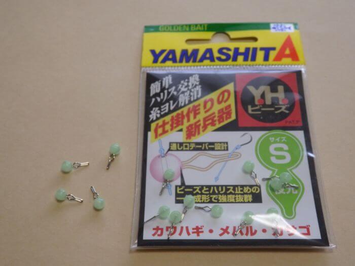 ヤマシタYHビーズ(ハリス止めビーズ)の写真