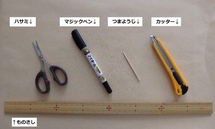 胴突き仕掛けを自作するために使う道具の写真