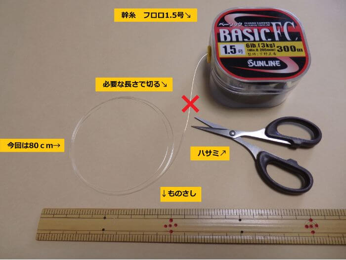 カワハギ用胴突き仕掛けを作るために、幹糸を80cmで切った写真