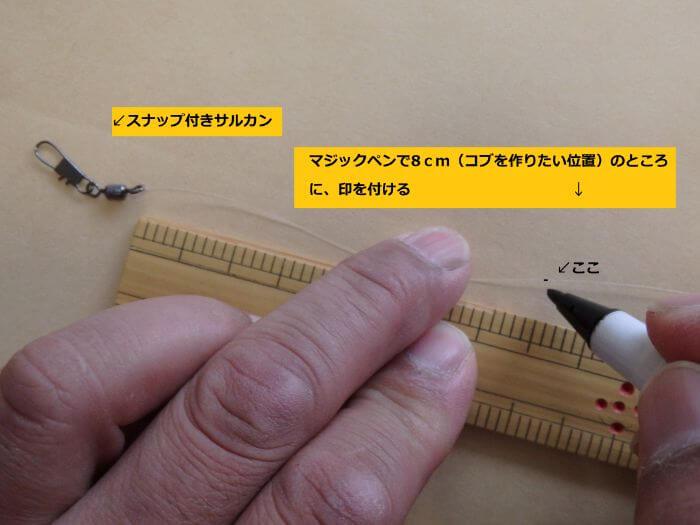 幹糸にコブを作る位置を示す印を付けた写真