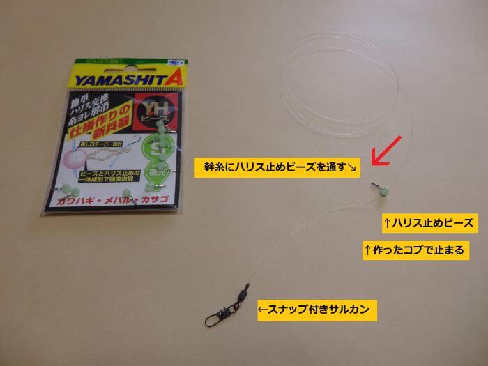 幹糸にハリス止めビーズを通している写真
