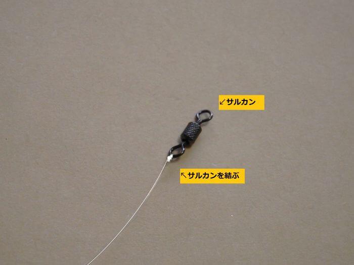 カワハギ用胴突き仕掛けの幹糸部分にサルカンを結んだ写真