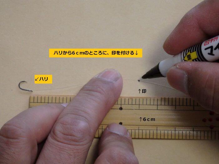 ハリスにコブを作るために6cmのところに印を付けている写真