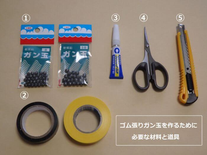 ゴム張りガン玉を自作するために必要な材料と道具の写真