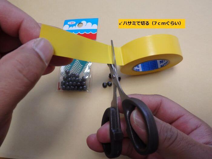 ビニールテープをハサミで切っている写真