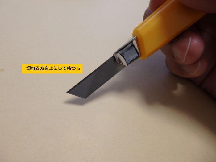 カッターの刃を反対に向けて持っている写真