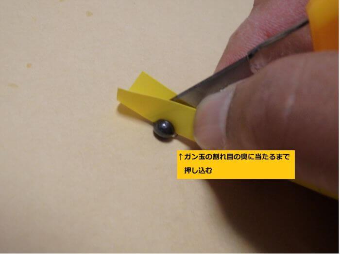 ガン玉の割れ目にビニールテープを押し込んでいる写真