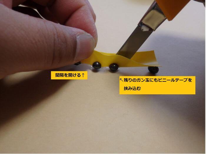 残りのガン玉にも1個目と同じようにビニールテープを押し込んだ写真