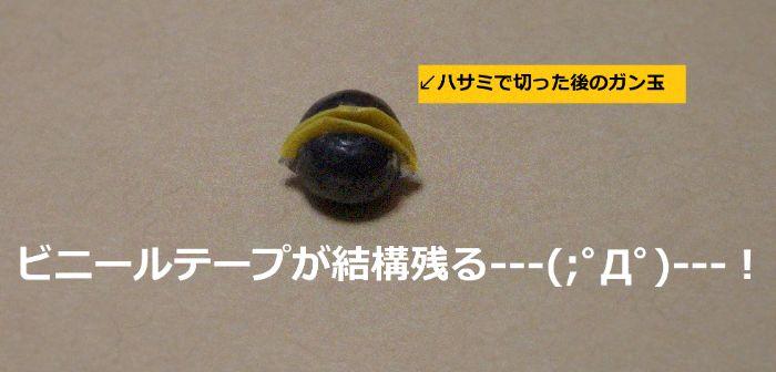 ハサミで余分な部分を切り取ったガン玉の写真