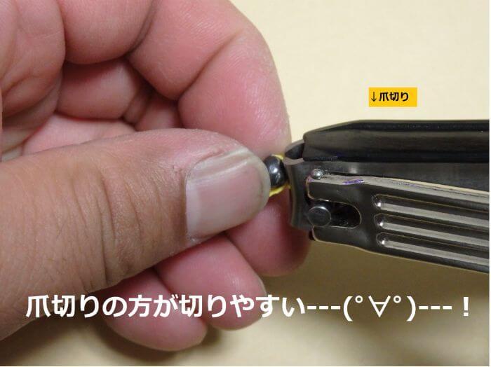 爪切りを使った余分なビニールテープを切っている写真