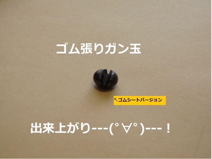 自作したゴム張りガン玉の写真