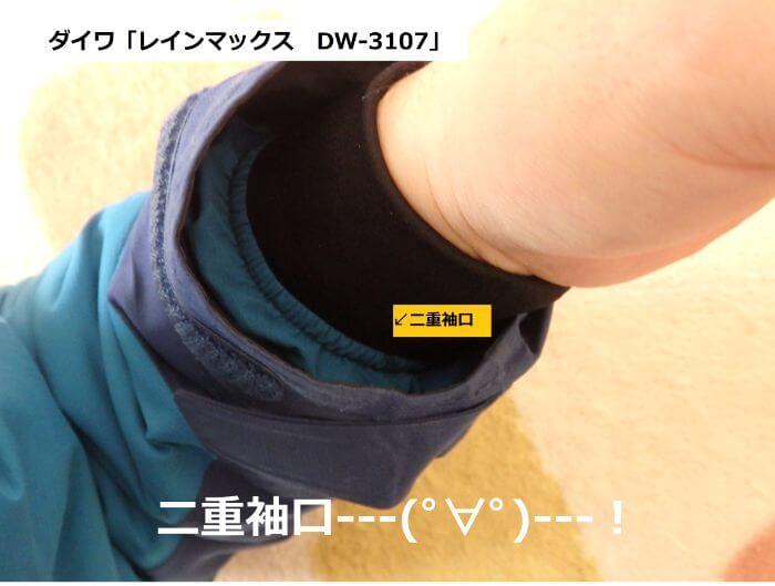 ダイワ レインマックスDW-3107の二重袖口の写真