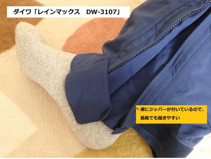 ダイワ レインマックスDW-3107の裾のジッパーの写真