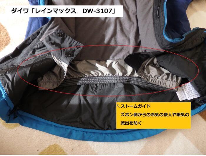 ダイワ レインマックスDW-3107のストームガードの写真