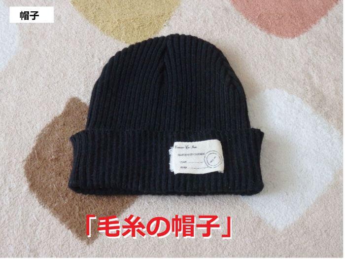 真冬の夜釣りに行くときに着ていく毛糸の帽子の写真