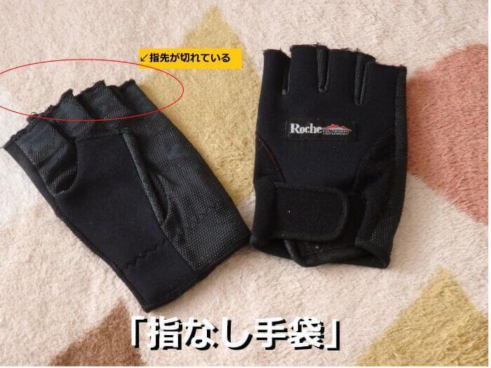 真冬の夜釣りに行くときに着用する指なし手袋の写真
