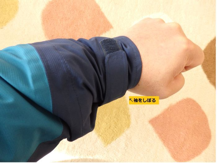 防寒対策のため、アウターの袖口をしっかりとしぼった写真
