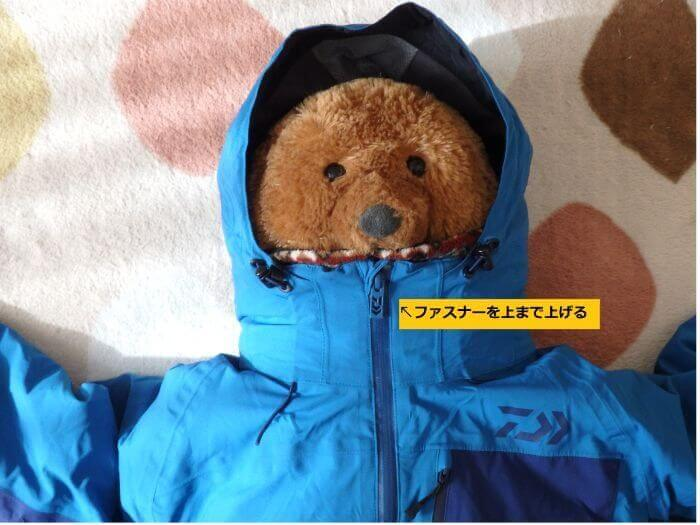 防寒対策のため、アウターのファスナーをしっかりと締めた写真