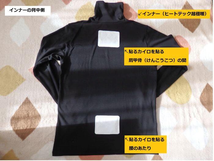 防寒対策のため、インナーの背中と腰部分に使い捨てカイロを貼った写真