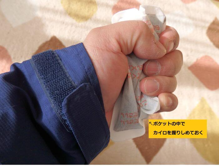 防寒対策のため、アウターのポケットの中で使い捨てカイロを握り締めている写真