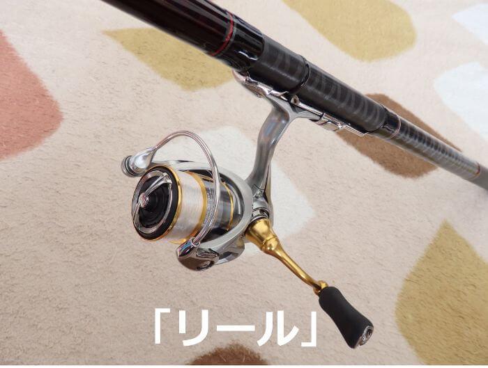 サビキ釣りで使うリールの写真