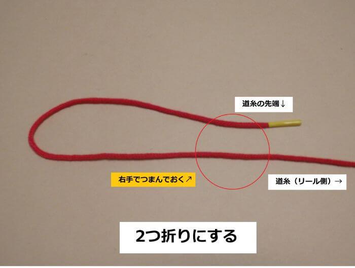 チチワ結びをしている写真(道糸を2つに折り返している)