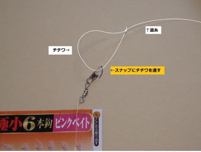 チチワとサビキ仕掛けのスナップ付きサルカンを接続している写真