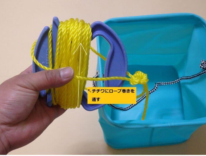 水くみバケツとロープをチチワ結びで接続している写真