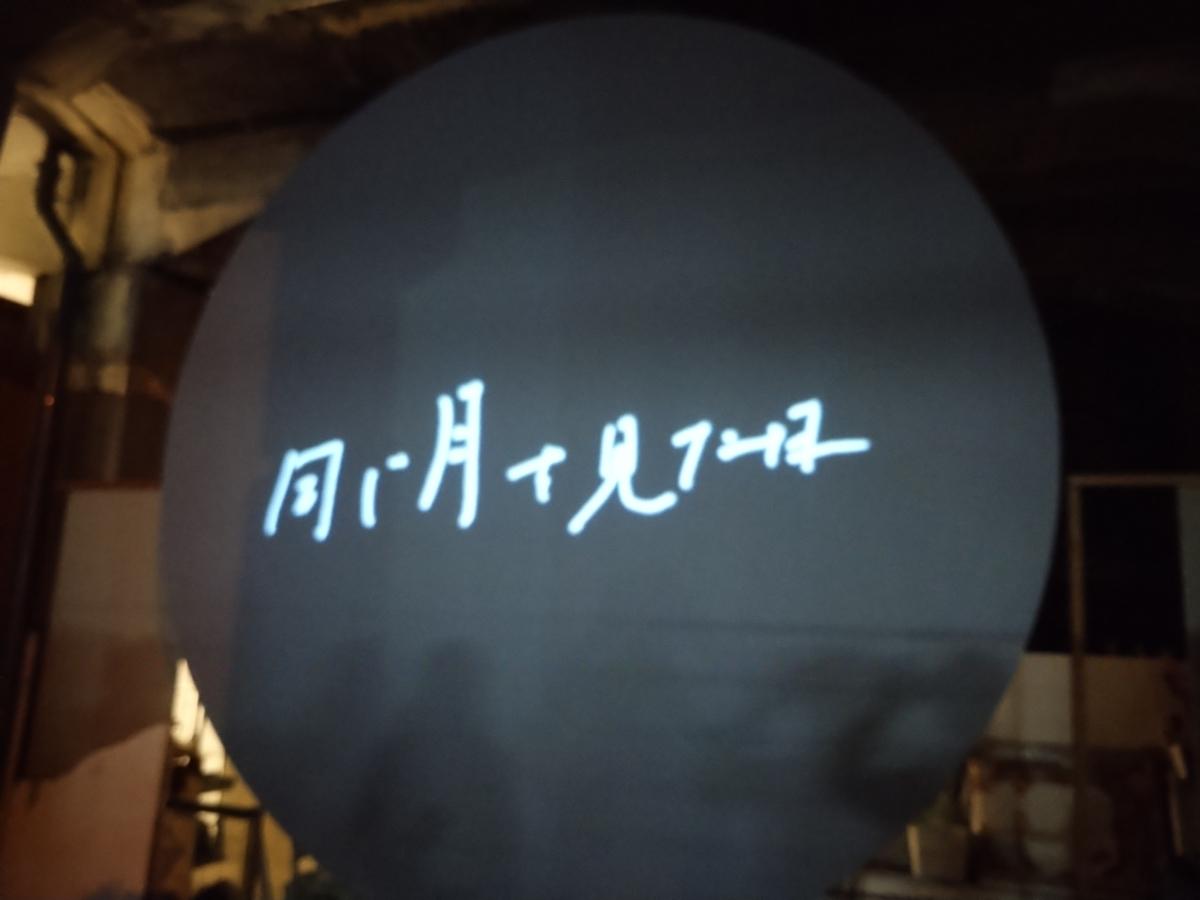 f:id:wotakuwatubuyaku:20210305215045j:plain