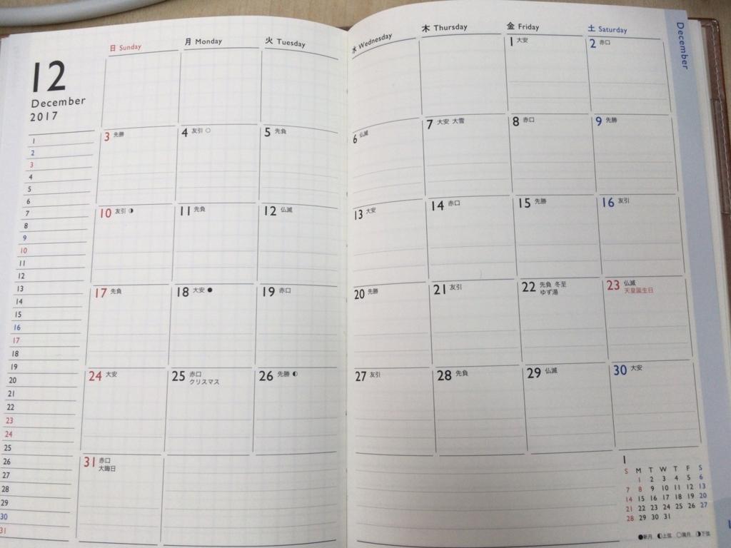 結婚式の日取りいつにする?家族婚だからこそ日取り対策! で使用する画像 六輝入りカレンダー