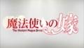 [180205][魔法使いの嫁][魔法使的新娘]