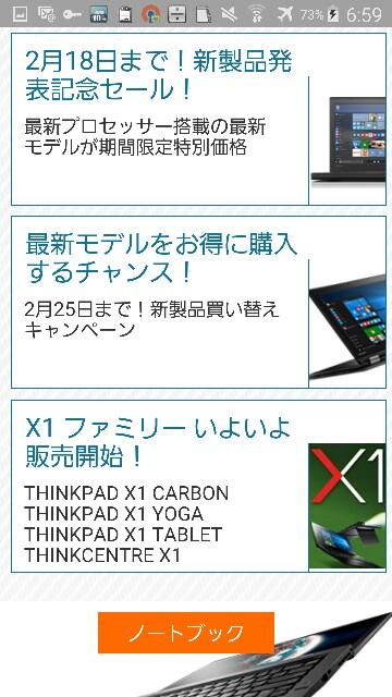 ThinkPad X1 Yoga発売日