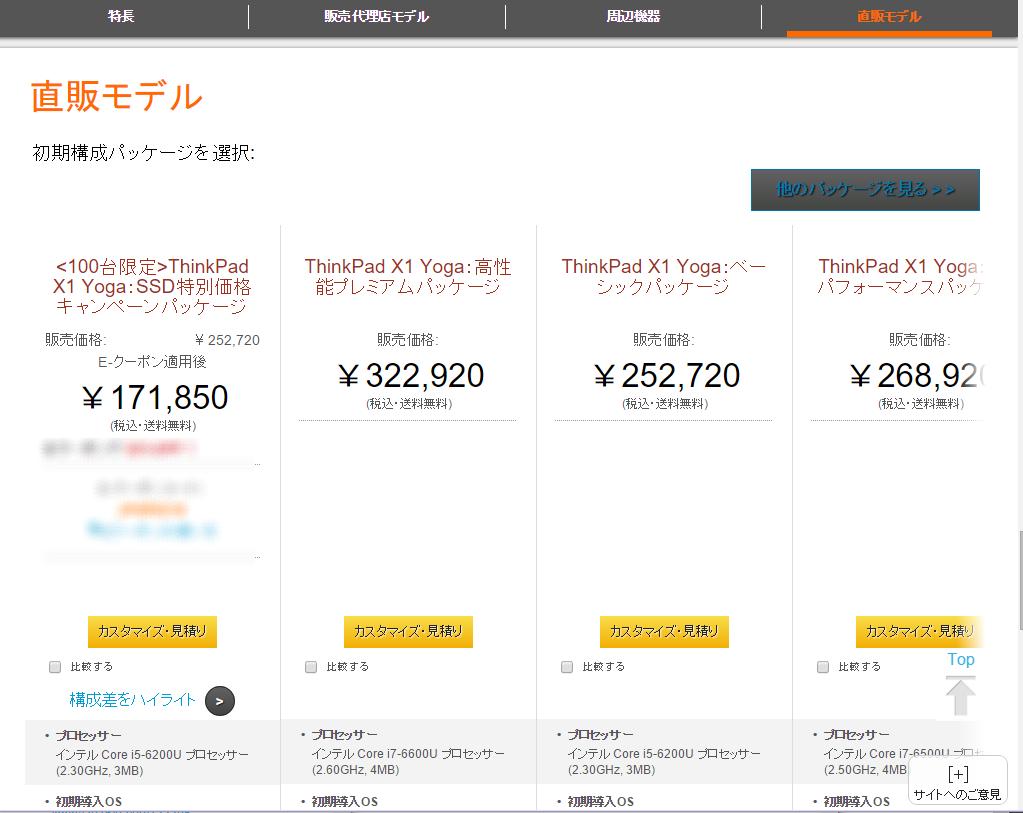 ThinkPad X1 Yogaカスタマイズ