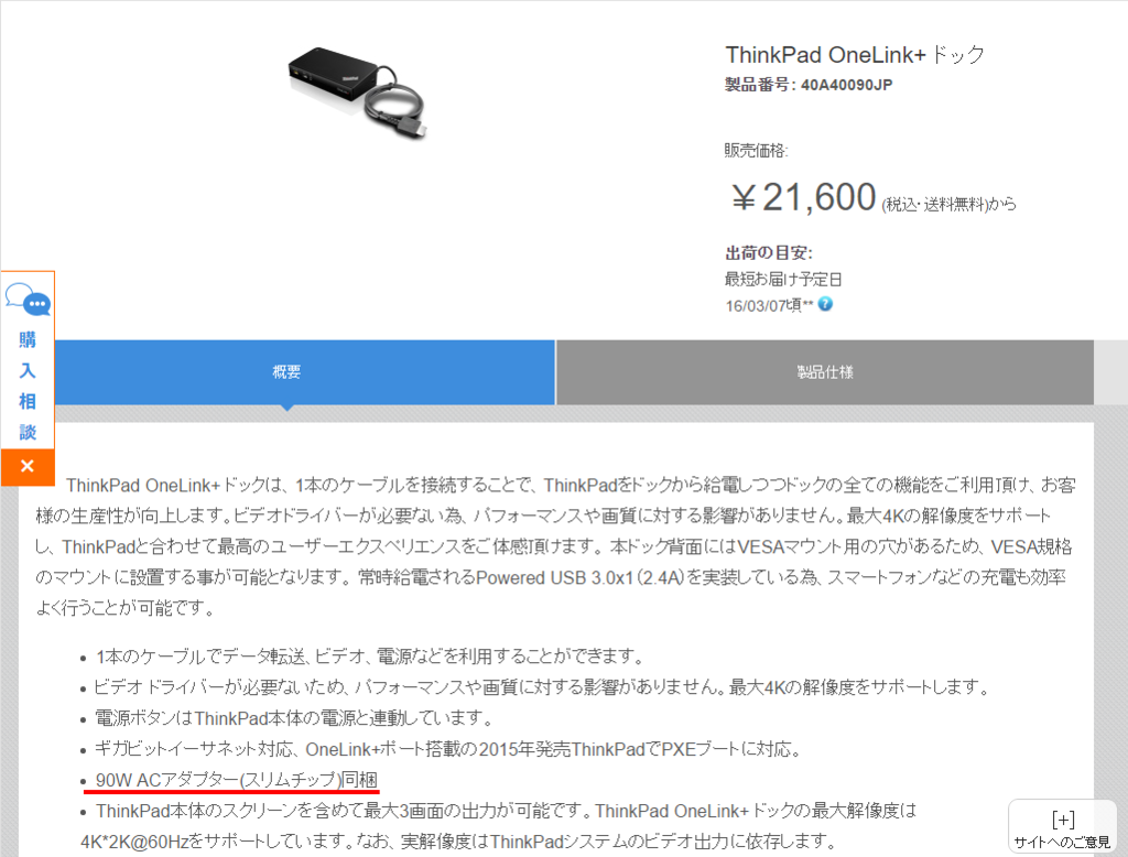 OneLinkドック詳細