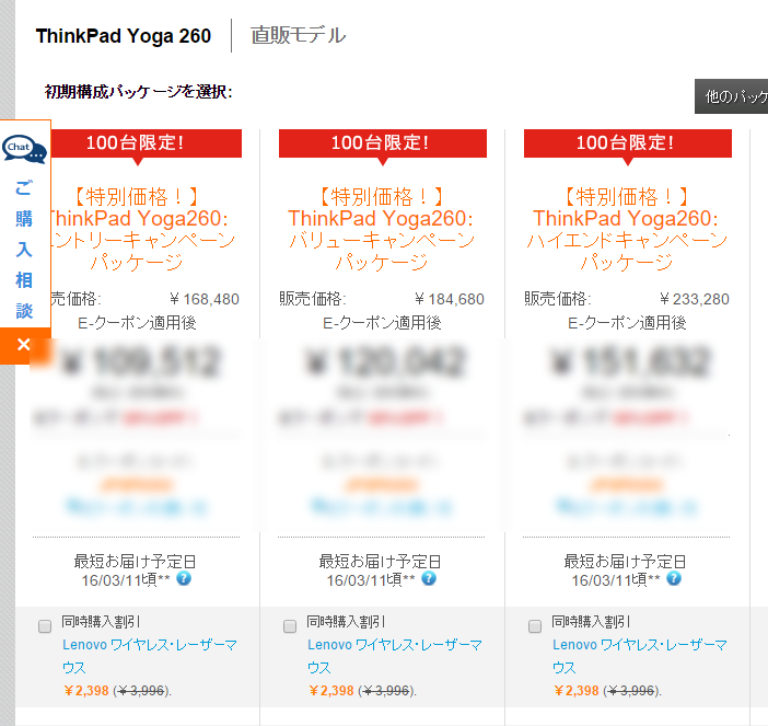 Yoga260割引率