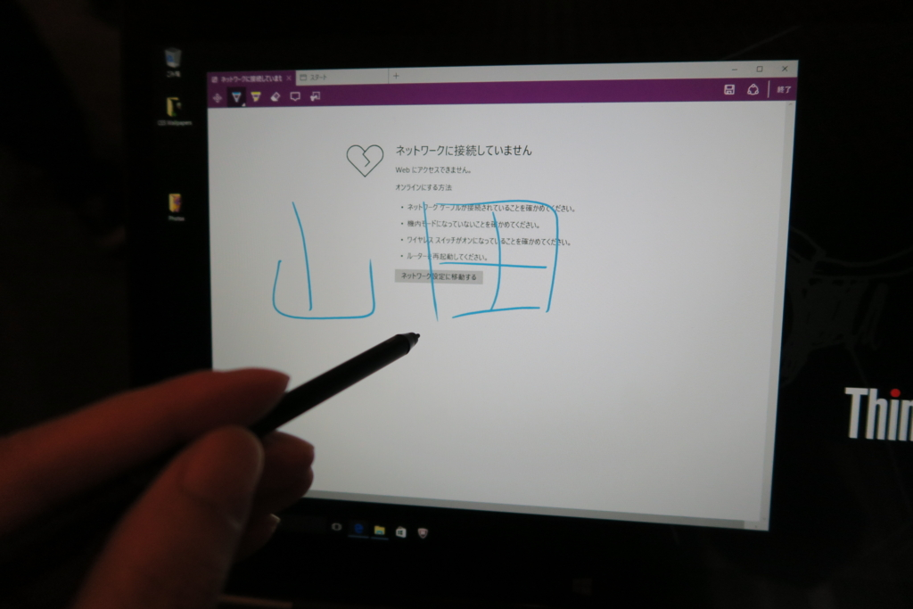X1 Yogaペン
